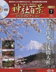 隔週刊 神社百景DVDコレクション 7号 富士山本宮浅