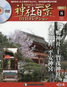 神社百景DVDコレクション再刊行版 8号 下鴨神社・上