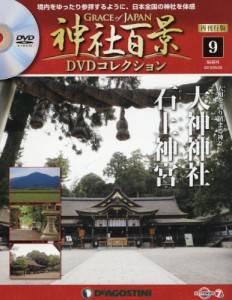 隔週刊 神社百景DVDコレクション 9号 大神神社・石