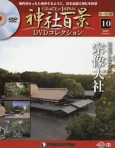 神社百景DVDコレクション再刊行版 10号 宗像大社