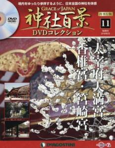 隔週刊 神社百景DVDコレクション 11号 太宰府天満
