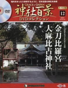 隔週刊 神社百景DVDコレクション 12号 金刀比羅宮