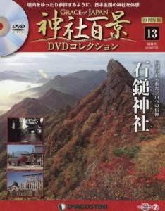 隔週刊 神社百景DVDコレクション 13号 石鎚神社