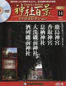 隔週刊 神社百景DVDコレクション 14号 鹿島神宮・