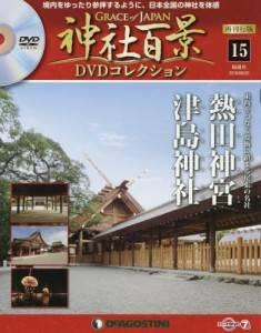 神社百景DVDコレクション再刊行版 15号