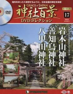 隔週刊 神社百景DVDコレクション 17号 岩木山神社