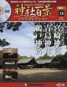 隔週刊 神社百景DVDコレクション 18号