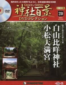 隔週刊 神社百景DVDコレクション 20号
