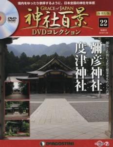 隔週刊 神社百景DVDコレクション 22号