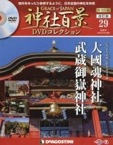 神社百景DVDコレクション再刊行版 29号