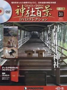 神社百景DVDコレクション再刊行版 31号