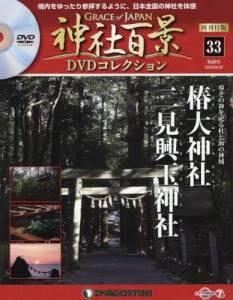 隔週刊 神社百景DVDコレクション 33号