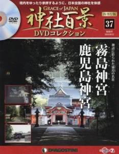 神社百景DVDコレクション再刊行版 37号