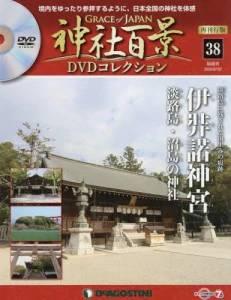 神社百景DVDコレクション再刊行版 38号
