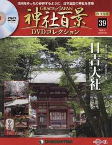 神社百景DVDコレクション再刊行版 39号