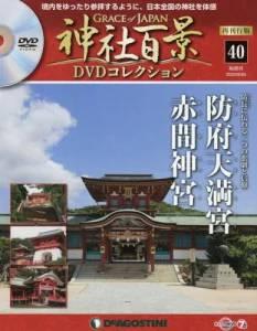 神社百景DVDコレクション再刊行版 40号