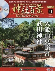 神社百景DVDコレクション再刊行版 41号