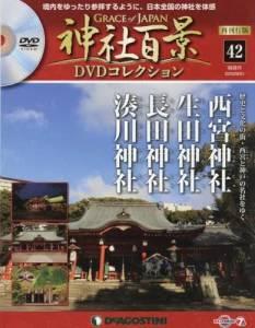 神社百景DVDコレクション再刊行版 42号