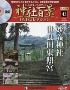 神社百景DVDコレクション再刊行版 43号