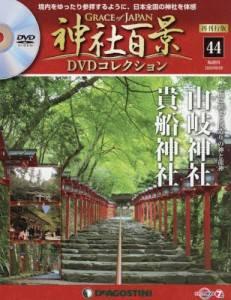 神社百景DVDコレクション再刊行版 44号