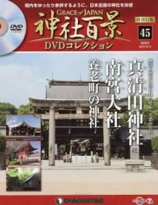 神社百景DVDコレクション再刊行版 45号
