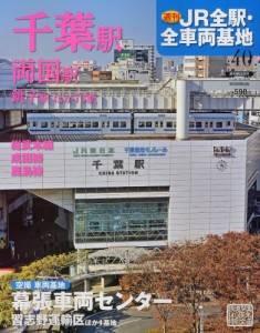 週刊 JR全駅・全車両基地 40号 千葉駅