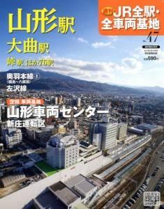 週刊 JR全駅・全車両基地 47号