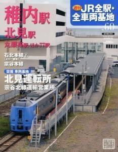 週刊 JR全駅・全車両基地 1〜60全号