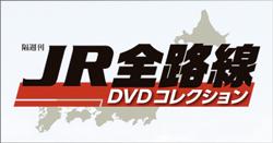 隔週刊 JR全路線 DVDコレクション
