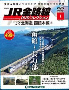 隔週刊 JR全路線 DVDコレクション 1号