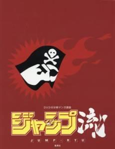 ジャンプ流!DVD付分冊マンガ講座専用バインダー