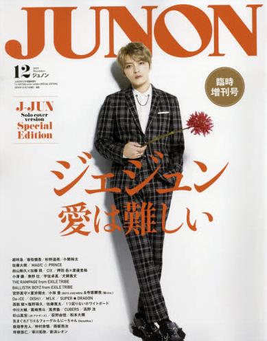 JUNON ジュノン 増刊 J−JUN