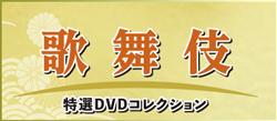 歌舞伎 特選DVDコレクション