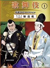 歌舞伎 特選DVDコレクション 01号