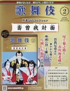 歌舞伎 特選DVDコレクション 02号