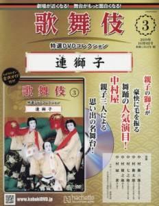 歌舞伎 特選DVDコレクション 03号