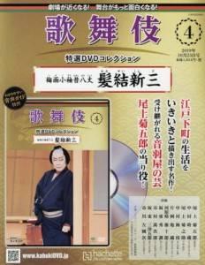 歌舞伎 特選DVDコレクション 04号