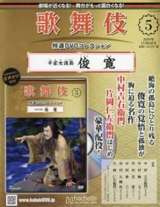 歌舞伎 特選DVDコレクション 05号