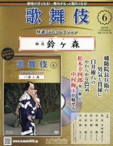 歌舞伎 特選DVDコレクション 06号