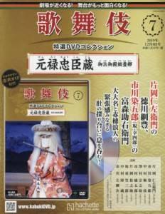 歌舞伎 特選DVDコレクション 07号