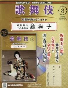 歌舞伎 特選DVDコレクション 08号