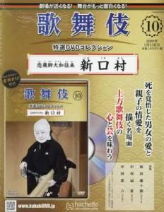 歌舞伎 特選DVDコレクション 10号