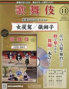 歌舞伎 特選DVDコレクション 11号