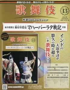 歌舞伎 特選DVDコレクション 13号