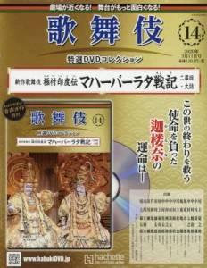 歌舞伎 特選DVDコレクション 14号