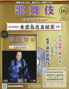 歌舞伎 特選DVDコレクション 16号