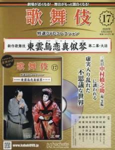 歌舞伎 特選DVDコレクション 17号