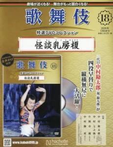 歌舞伎 特選DVDコレクション 18号