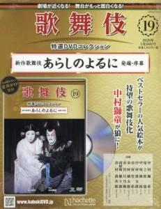 歌舞伎 特選DVDコレクション 19号