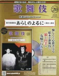 歌舞伎 特選DVDコレクション 20号